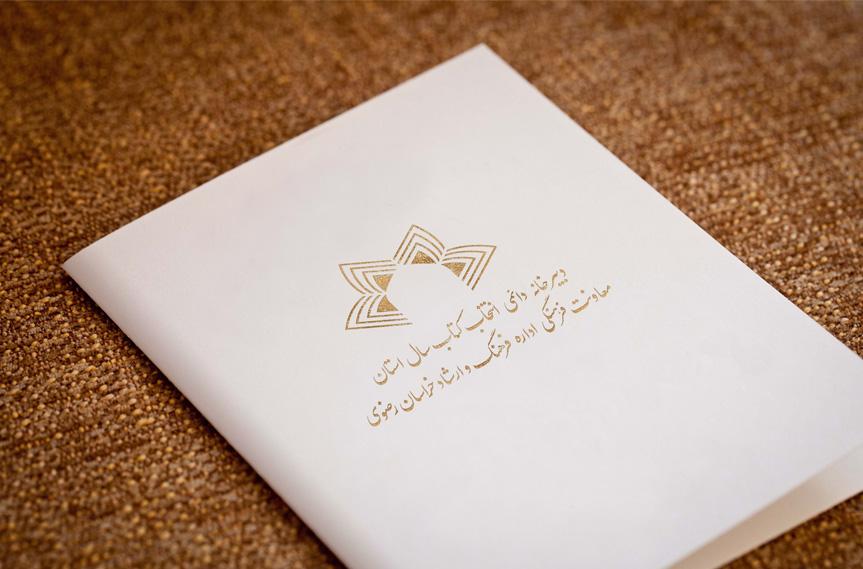 لوگو کتاب سال استان