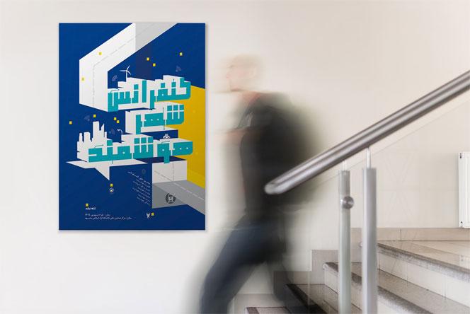 پوستر کنفرانس شهر هوشمند