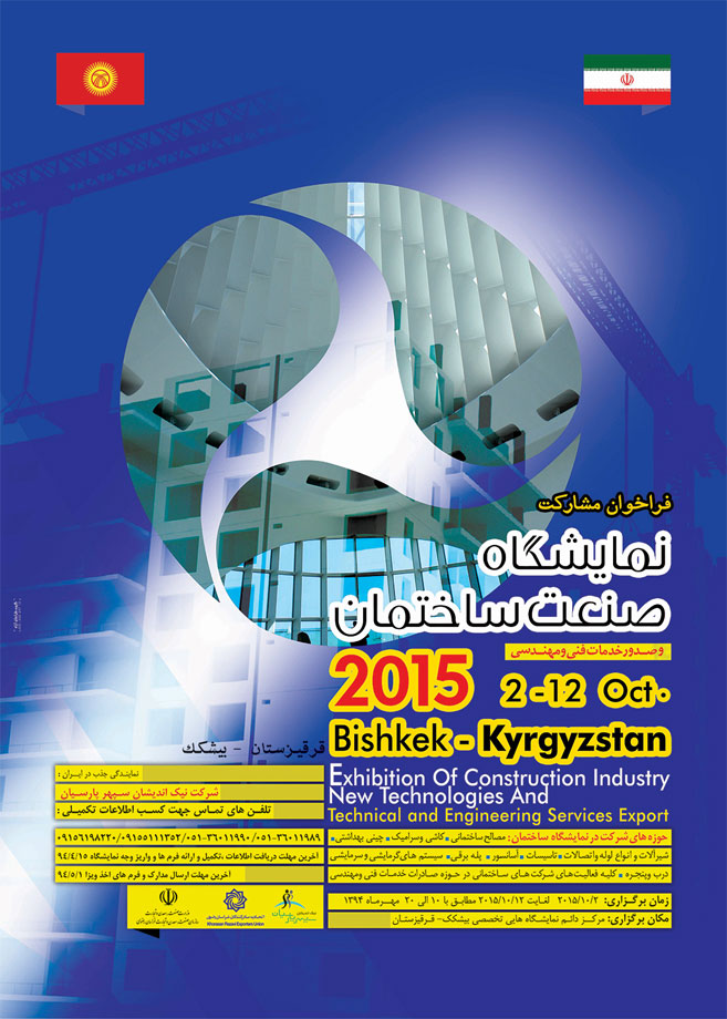 پوستر نمایشگاه صنعت ساختمان – قرقیزستان