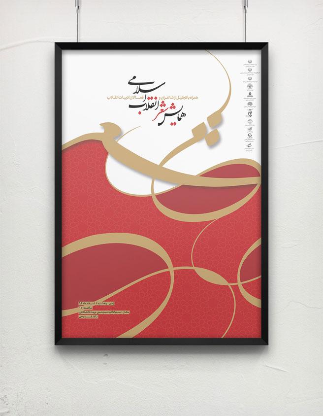 پوستر همایش شعر انقلاب اسلامی