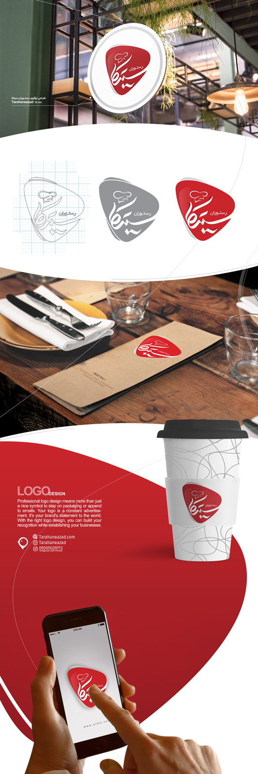 طراحی لوگو رستوران سیتکا