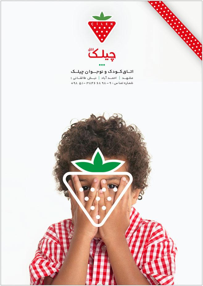 تبلیغاتی مبلمان کودک چیلک
