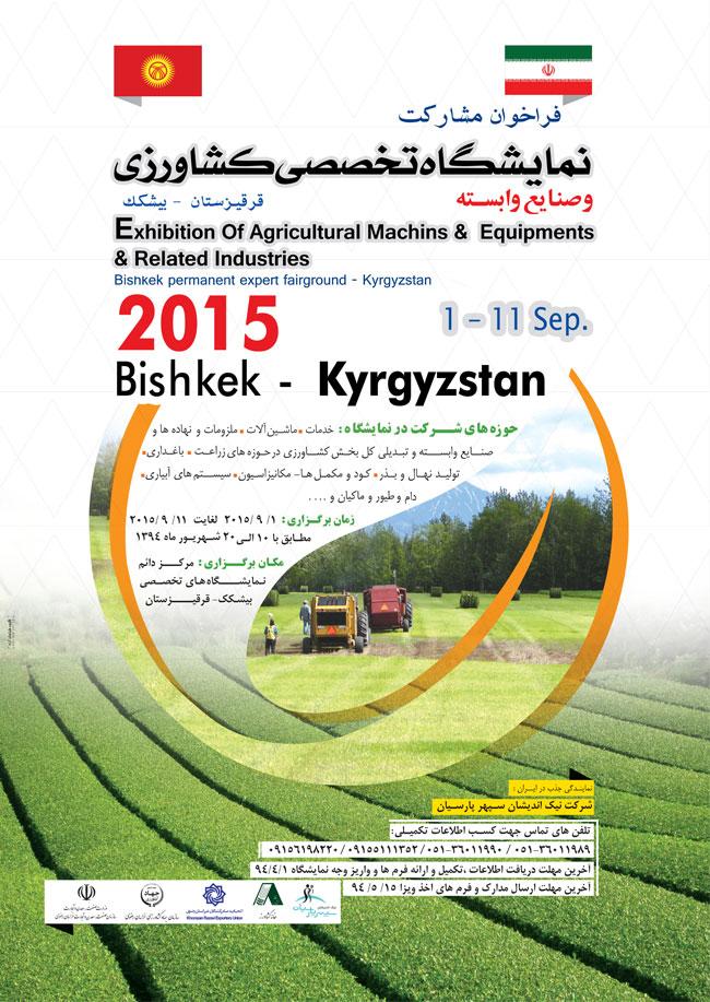 پوستر نمایشگاه بین المللی کشاورزی -قرقیزستان