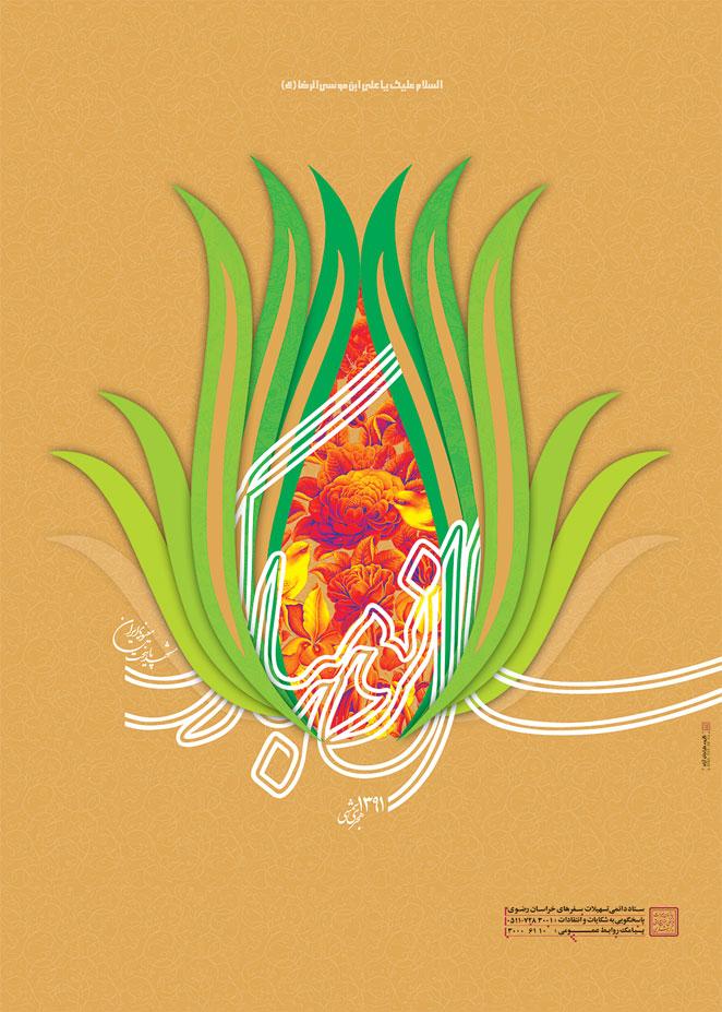 پوستر سال نو ، مشهد پایتخت معنوی ایران