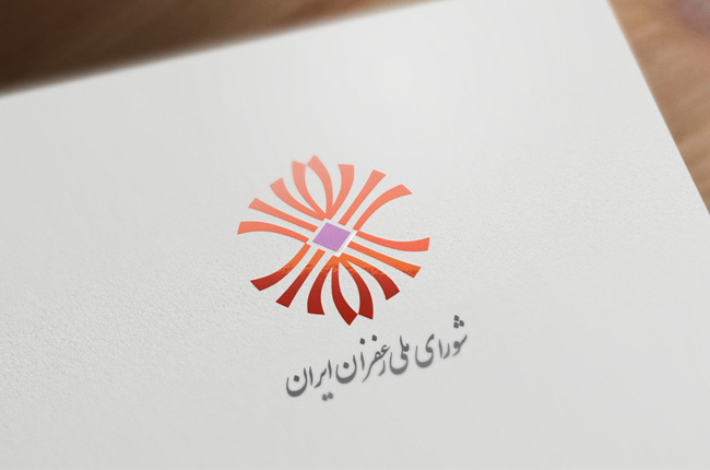 لوگو شورای ملی زعفران