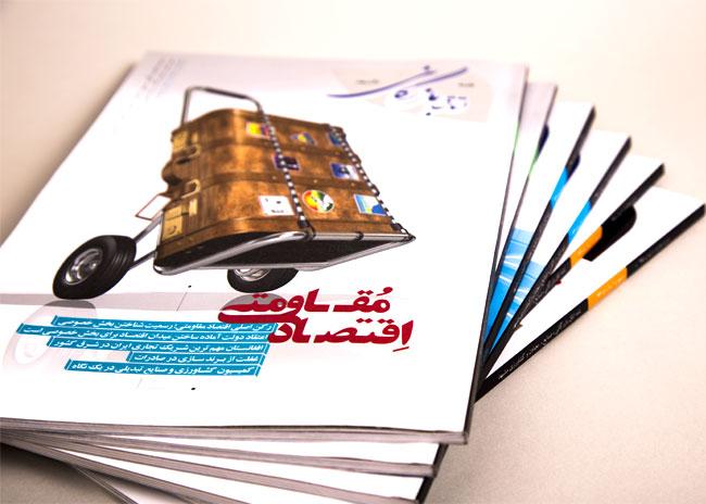مجله اتاق بازرگانی، صنایع ، معادن و کشاورزی خراسان رضوی