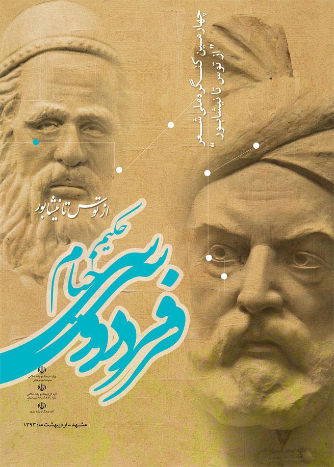 """طراحی پوستر چهارمین کنگره ملی شعر """"از توس تا نیشابور"""""""