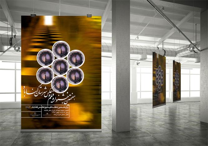 پوستر هفتمین جشنواره فیلم و عکس  شهرستان گناباد