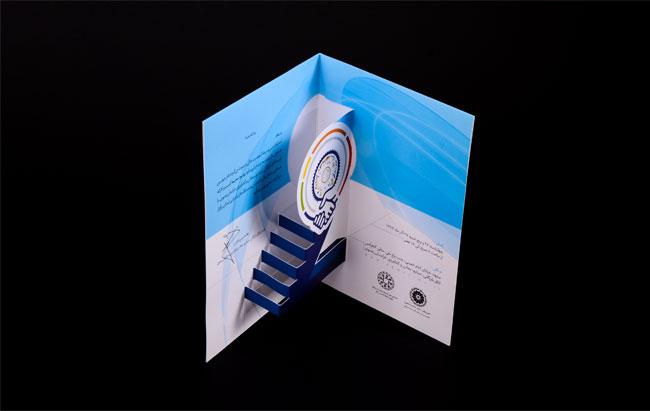 کارت دعوت دومین همایش ملی توسعه پایدار