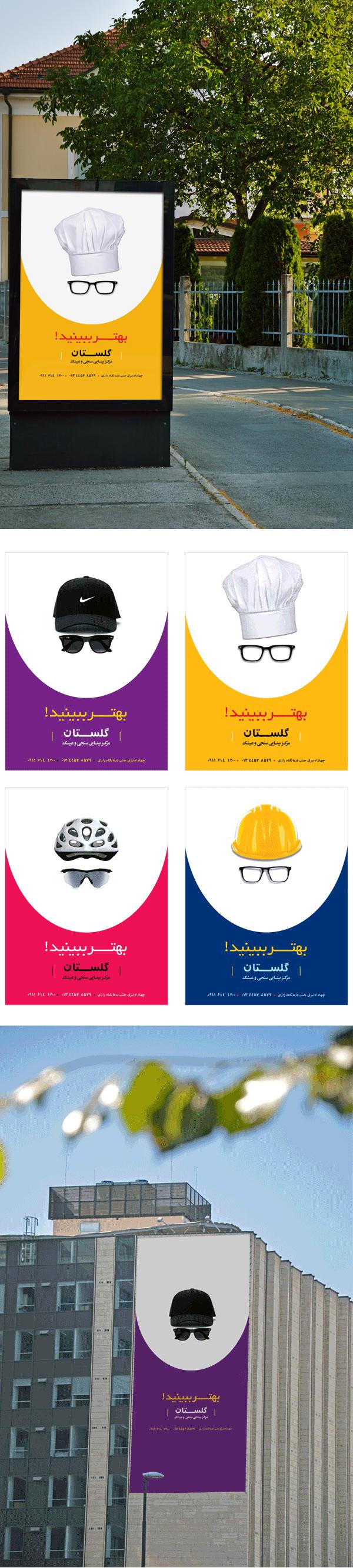 طراحی بیلبورد تبلیغاتی عینک گلستان