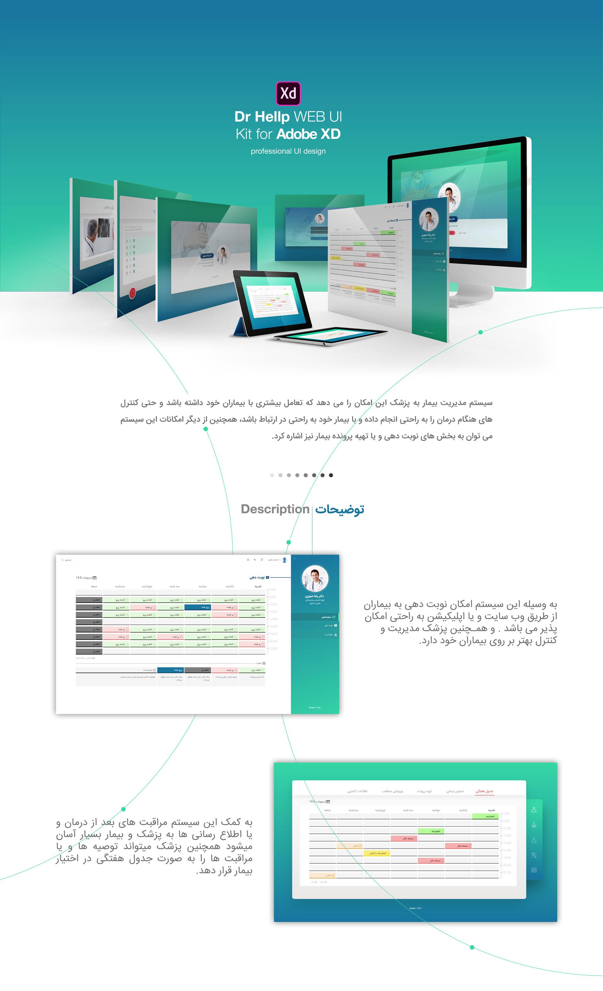 طراحی وب سایت کمک یار پزشک