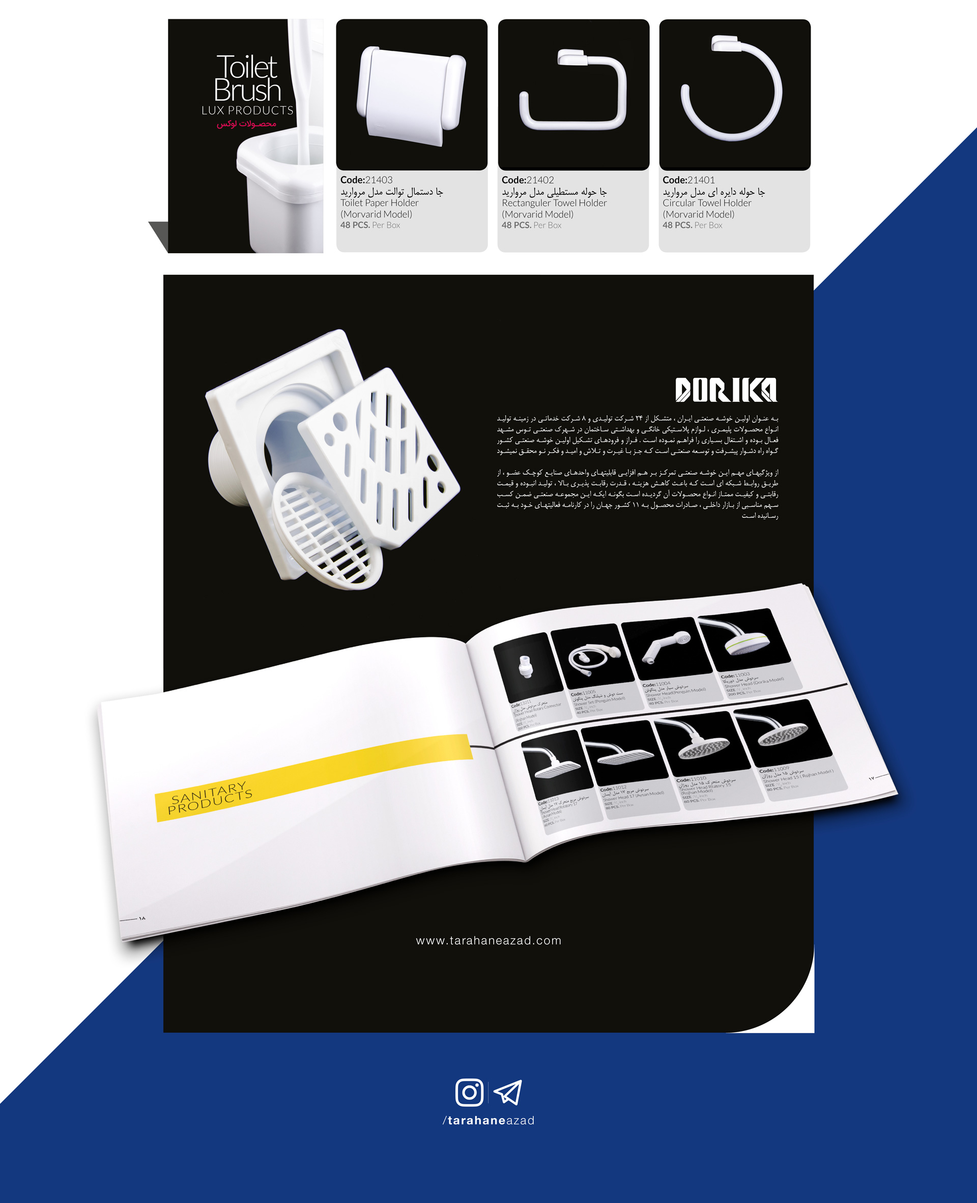 طراحی کاتالوگ محصولات بهداشتی دوریکا